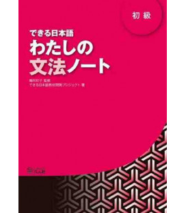 Dekiru Nihongo 1 - Beginner's Level (A Supplementary Textbook on Grammar)