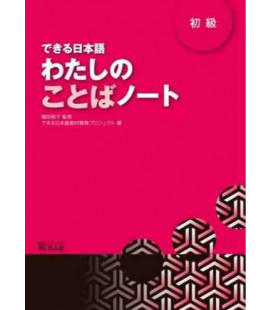 Dekiru Nihongo 1 - Beginner's Level (A Supplementary Textbook on Vocabulary)