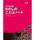 Dekiru Nihongo 1 - Beginner's Level (A Supplementary Textbook on Vocabulary)