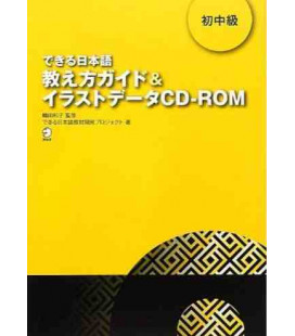 Dekiru Nihongo 2 - Upper Beginner's to Lower Intermediate level (A Teaching Guide with Illustration CD-ROM)
