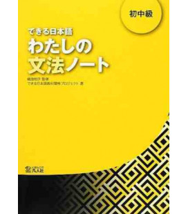Dekiru Nihongo 2 - Upper Beginner's to Lower Intermediate Level (A Supplementary Textbook on Grammar)
