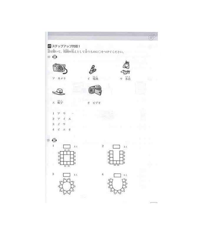 New Kanzen Master JLPT N3: Listening (Includes 2 CD) - ISBN