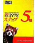 Preparation for Kanken Level 5