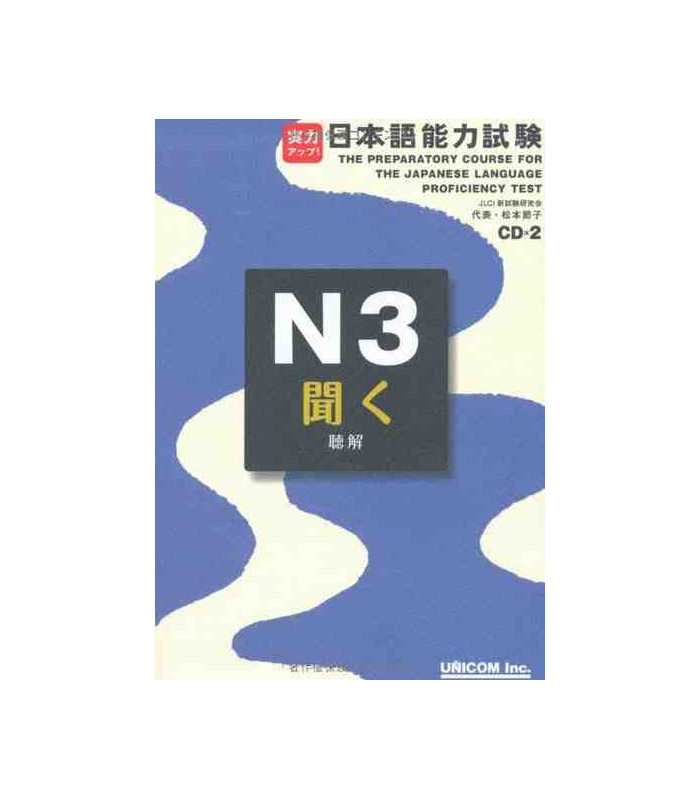 The Preparatory Course for the JLPT N3, Kiku: Listening Comprehension-  Includes 2 CDs