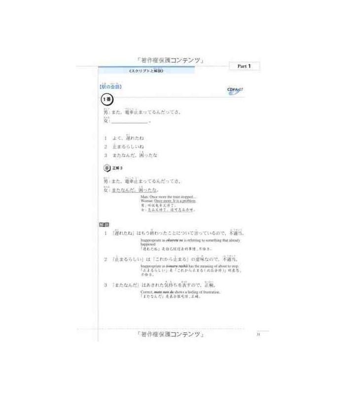 The Preparatory Course for the JLPT N3, Kiku: Listening