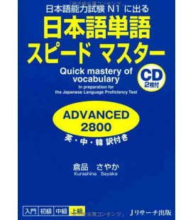 Quick Mastery of Vocabulary- In preparation for the JLPT 1- Includes 2 audio CDs