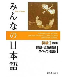 Minna no Nihongo 1-Translation and grammar notes in Spanish (Second edition)