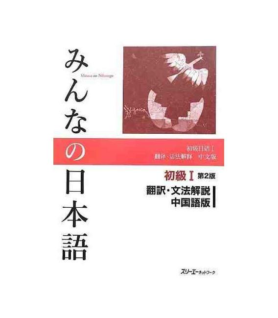 Minna no Nihongo Elementary 1 - Translation & Grammar Notes in CHINESE (Shokyu 1) Second Edition