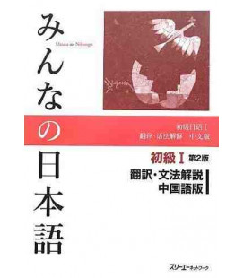 Minna no Nihongo Elementary 1 - Translation & Grammar Notes in CHINESE (Shokyu 1) Second Edition