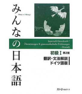 Minna no Nihongo Shokyu I (Translation & Grammar Notes in GERMAN - Second Edition)