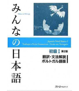Minna no Nihongo Elementary 1 - Translation & Grammar Notes in PORTUGUESE (Shokyu 1) Second Edition