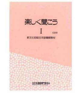 Tanoshiku Kikou 1 (Listening comprehension of the Bunka method )- Includes 2 CD
