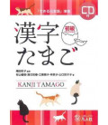 Kanji Tamago Shokyu - Beginner's level of Dekiru Nihongo (Includes CD)