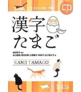 Kanji Tamago Shochukyu - Pre-Intermediate level of Dekiru Nihongo (Includes CD)