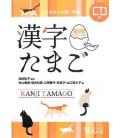 Kanji Tamago Shochukyu - Pre-Intermediate level of Dekiru Nihongo (Includes CD)