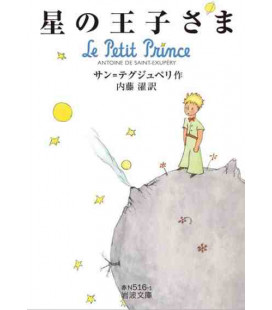Hoshi no Oujisama (The Little Prince in Japanese)