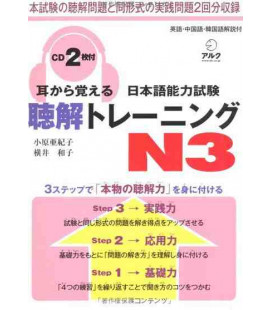 Japanese Language Proficiency Test N3 (Learn Listening Through Auditory Learning) Includes 2 CD