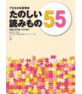 Dekiru Nihongo Tanoshi Yomimoni 55 (includes 2CD)- Reading for basic and intermediate level)