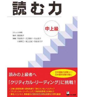 Yomu Chikara Tyozyokuu (Lectura nivel Alto)- N1 del Nôken