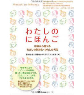 Watashi no Nihongo (A Beginner's Level Guide to Expressing my Feelings and Thoughts)- Includes CD