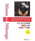 Minna no Nihongo 1- Textbook - Romanized version (Includes CD) Second edition