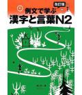 Reibun de Manabu Kanji to Kotoba N2 (Revised edition)