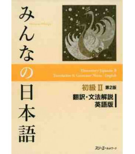 Minna no Nihongo Elementary 2 - Translation and Grammatical notes in English (Shokyu 2) Second Edition