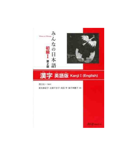 Minna no Nihongo Elementary 1- Kanji book in English (Shokyu 1 - Kanji Eigo Ban) Second edition