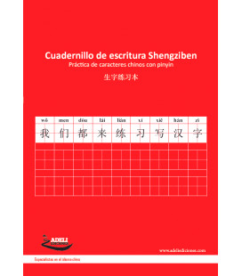 Writing notebook Shengziben- Kanji practice with space for pronunciation