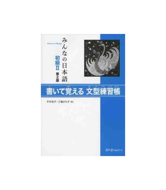 Minna No Nihongo 2 - Exercise book for phrases (Shokyu 2) Second edition
