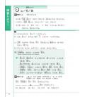The Preparatory Course for the JLPTN4, Yomu: Learn Kanji, Vocabulary, Grammar, Reading Comprehension