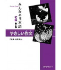 Minna no Nihongo Sakubun (for vol. 1 and 2)- Basic Writing Practice Workbook- (2nd edition)