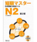 Intensive training for Nihongo Noryoku Shiken N2- Second edition (includes CD)