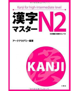 Kanji Master N2- Kanji for upper-intermediate level