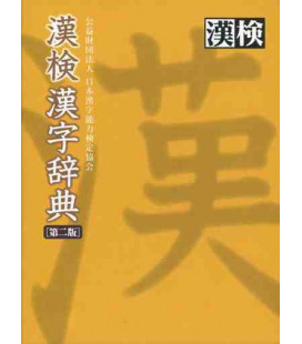 Kanken (Kanji dictionary) - New edition