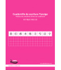 Writing book Tianzige- Kanji practice (Pack of 5)