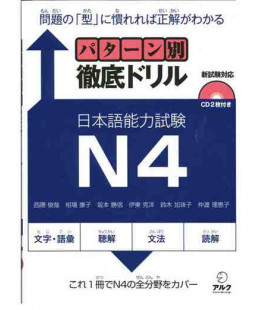 JLPT Japanese Language Proficiency Test Drills Level 4 (ALC)- Includes CD