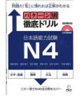 JLPT Japanese Language Proficiency Test Drills Level 4 (ALC)- Includes CD