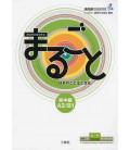 Marugoto: Basic-intermediate level A2-B1