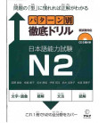 JLPT Japanese Language Proficiency Test Drills Level 2 (ALC)- Includes CD