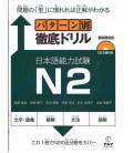 JLPT Japanese Language Proficiency Test Drills Level 2 (ALC)- Includes CD
