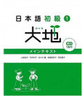 Daichi vol. 1 Textbook (Includes Audio CD)
