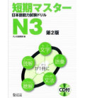 Intensive training for Nihongo Noryoku Shiken N3- Second edition (includes CD)
