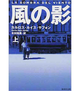 The Shadow of the Wind (Kaze no Kage) Volume 1  (Japanese edition)