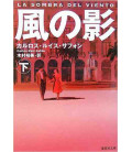 The Shadow of the Wind (Kaze no Kage) Volume 2  (Japanese edition)