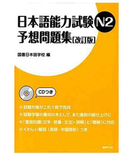 Nihongo Noryoku Shiken N2 Yoso Mondaishu (includes CD)- Mock exam JLPT 2- Revised edition