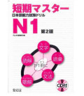 Intensive training for Nihongo Noryoku Shiken N1- Second edition (includes CD)