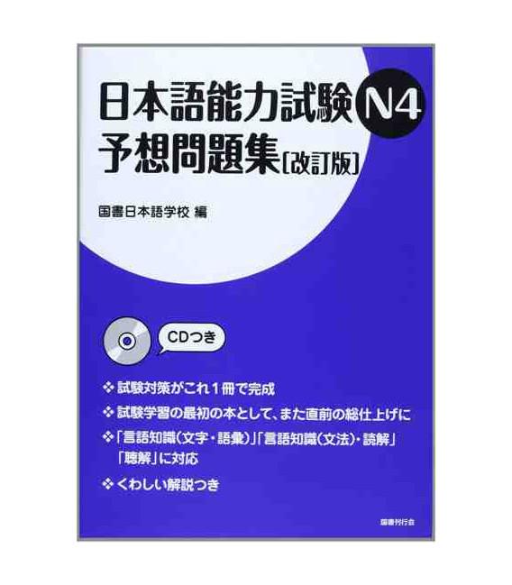 Nihongo Noryoku Shiken N4 Yoso Mondaishu (includes CD)- Mock exam JLPT 4- Revised edition