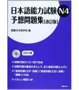 Nihongo Noryoku Shiken N4 Yoso Mondaishu (includes CD)- Mock exam JLPT 4- Revised edition