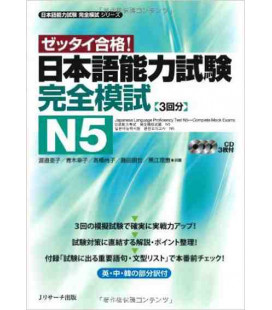 Nihongo Noryoku Shiken N5 (includes 3 CDs) Complete Mock exams